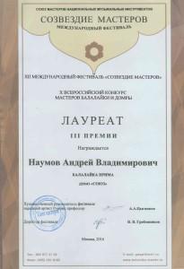 3 премия А