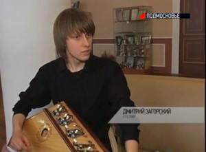 Дм Загорский