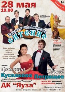 """""""СИТЕННО"""", Гульнара Куспакова, Сергей Петрищев"""