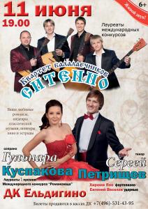 концерт 11 июня