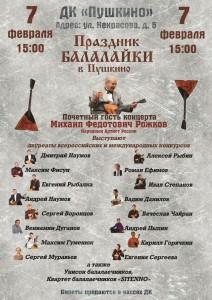 Балалайка в Пушкино