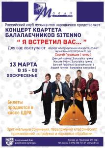 концерт 13 марта