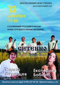 12_dekabrya