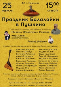 Праздник балалайки в Пушкино 25.02.2017